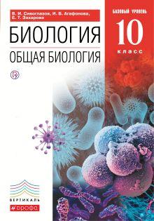 Биология. Общая биология. Базовый уровень 10 класс. Учебник. .
