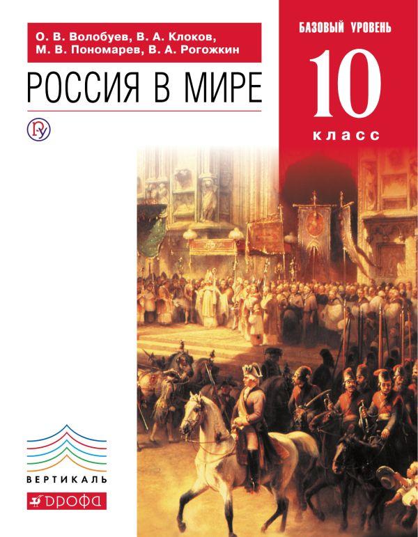 Текст учебник россия и мир 10 класс волобуев