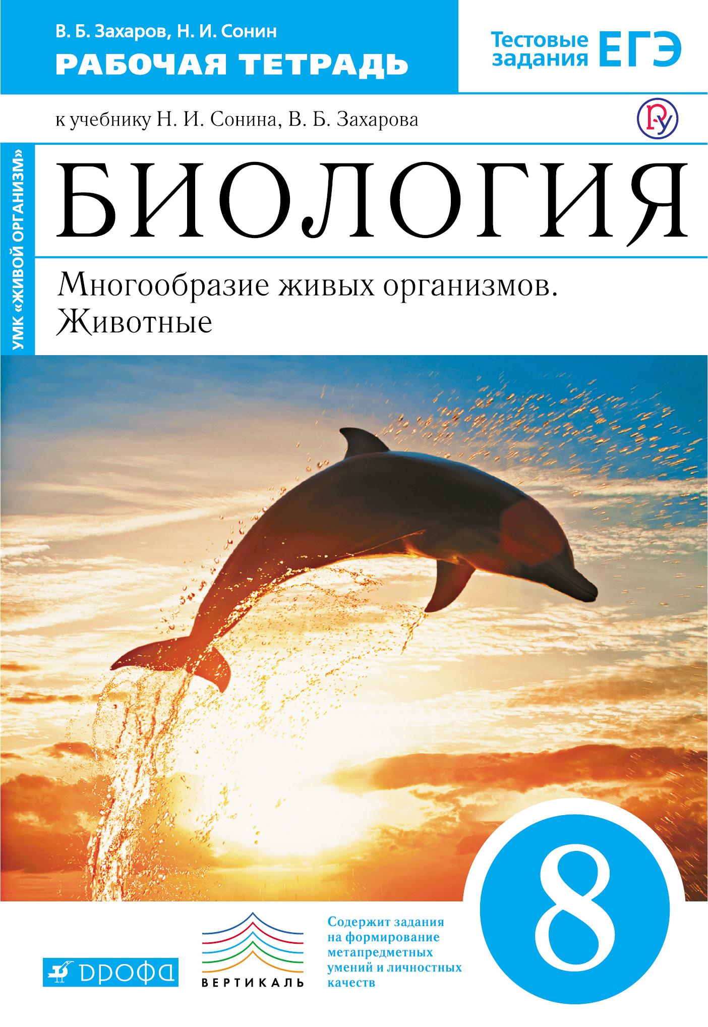 Биология. Многообразие живых организмов. Животные. 8 класс. Рабочая тетрадь