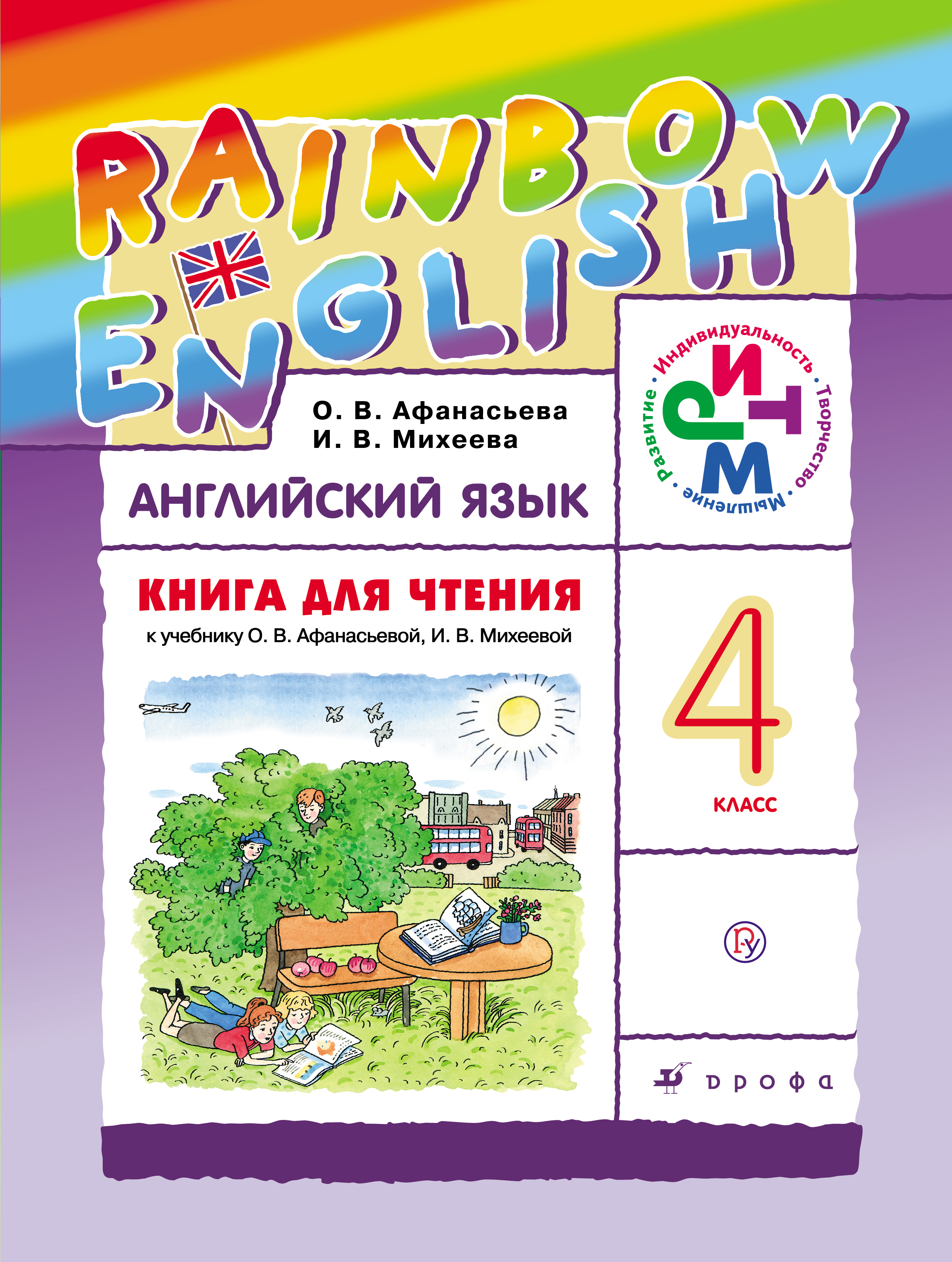 Английский язык. 4 класс. Книга для чтения