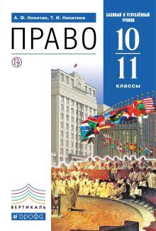 Право 10-11 классы. Учебник (базовый и углубленный уровни).