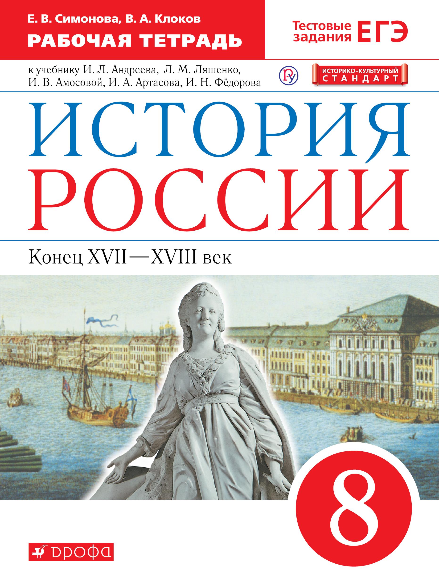 Симонова Е.В., Клоков В.А. История России. 8 класс. Рабочая тетрадь.