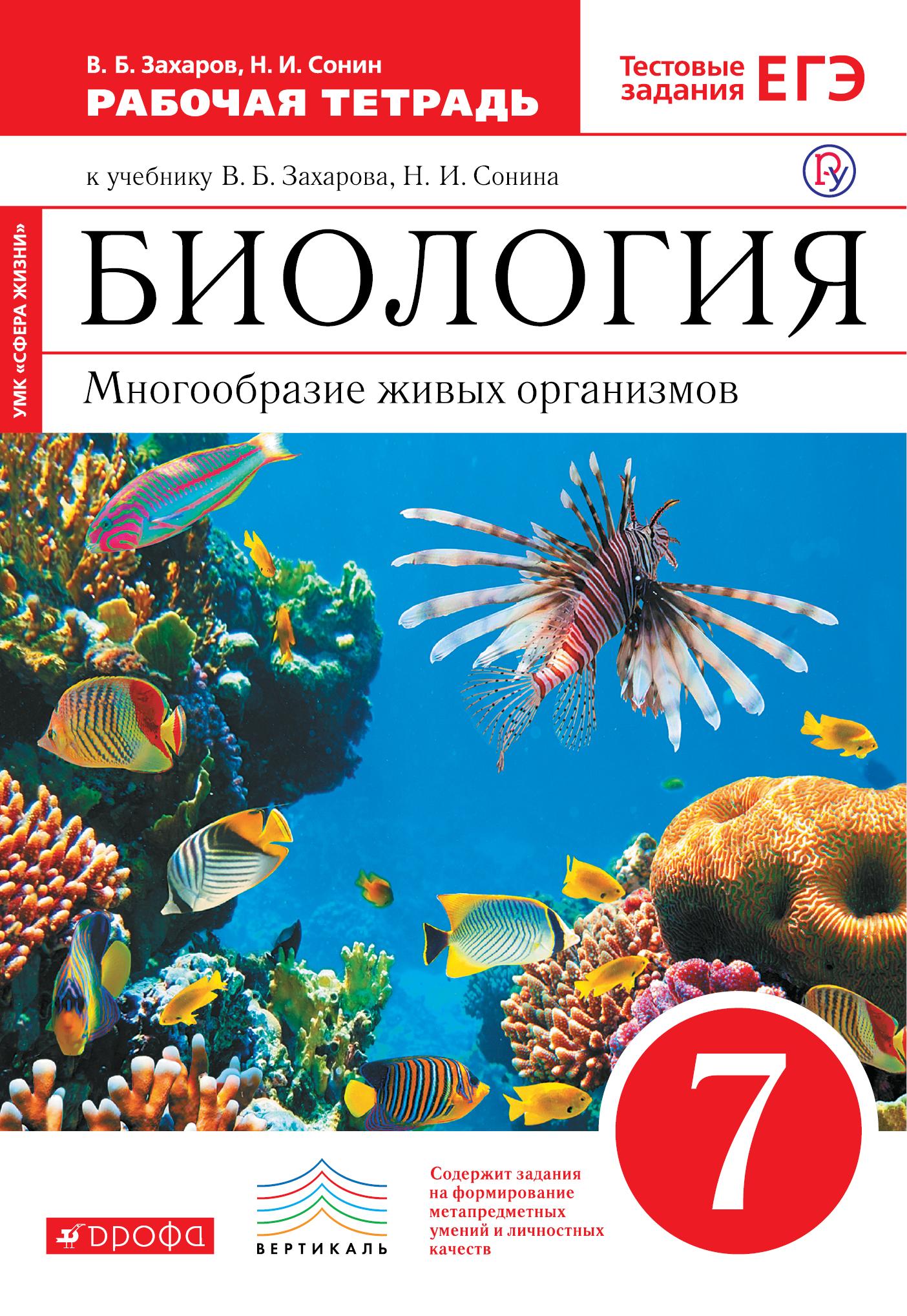 Захаров В.Б., Сонин Н.И. Биология. 7 класс. Многообразие живых организмов. Рабочая. тетрадь