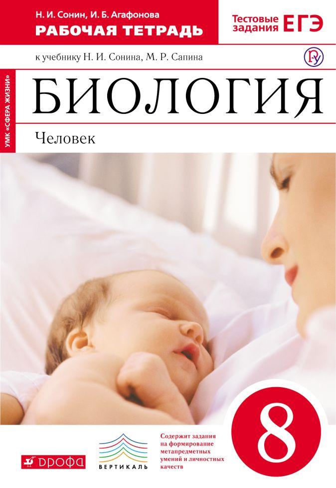 Сонин Н.И., Агафонова И.Б. - Биология. 8 класс.Человек Рабочая тетрадь обложка книги