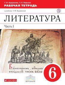Литература. 6 класс. Рабочая тетрадь. Часть 1