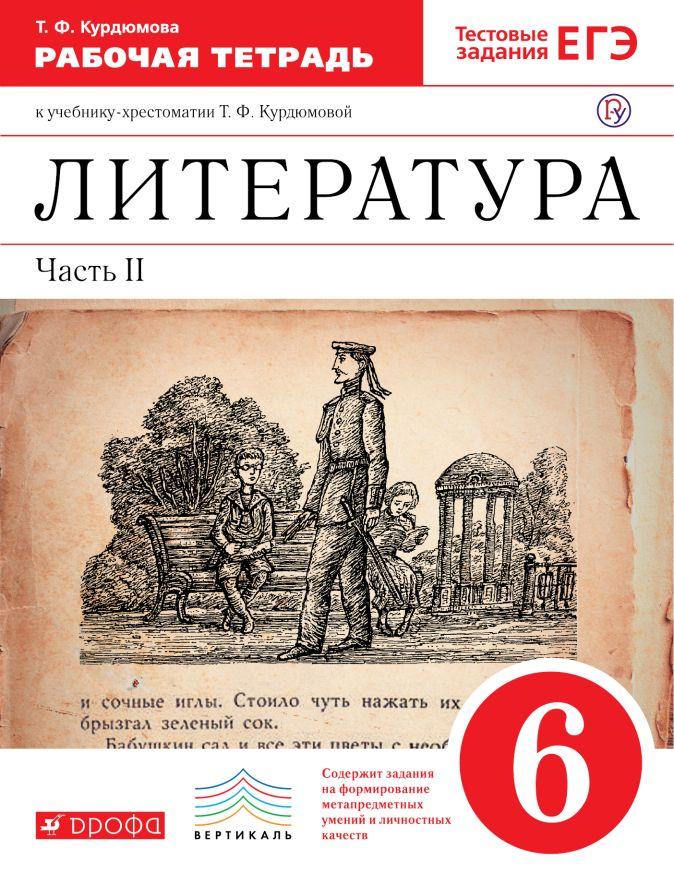 Курдюмова Т.Ф. - Литература. 6 класс. Рабочая тетрадь. Часть 2 обложка книги