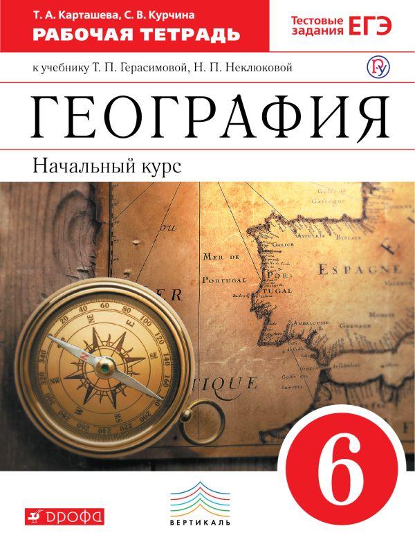 Учебник по географии 6 класс герасимова читать онлайн