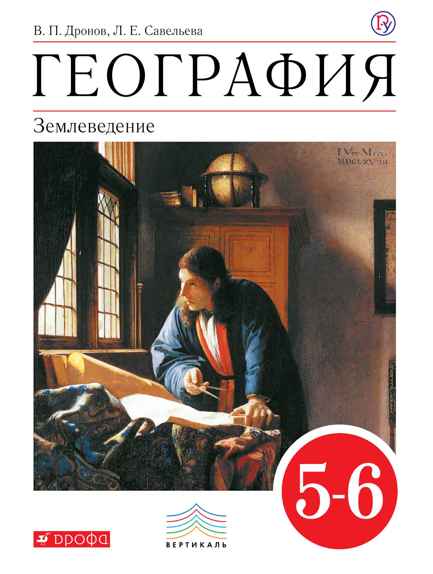 УЧЕБНИК ГЕОГРАФИЯ ДРОНОВ 5-6 КЛАСС СКАЧАТЬ БЕСПЛАТНО