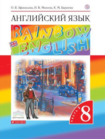 Английский язык. 8 класс. Учебник в 2-х частях. Часть 2 Афанасьева О.В., Михеева И.В., Баранова К.М.