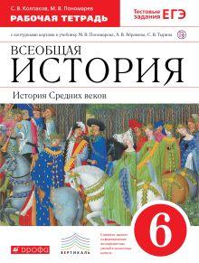 История Средних веков. 6 класс. Рабочая тетрадь.