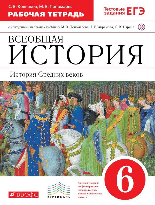 Продажа учебника по истории 6 класс м.в пономарев