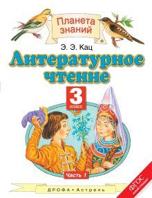 Литературное чтение. 3 класс. Учебник. В 3-х частях. Часть 1