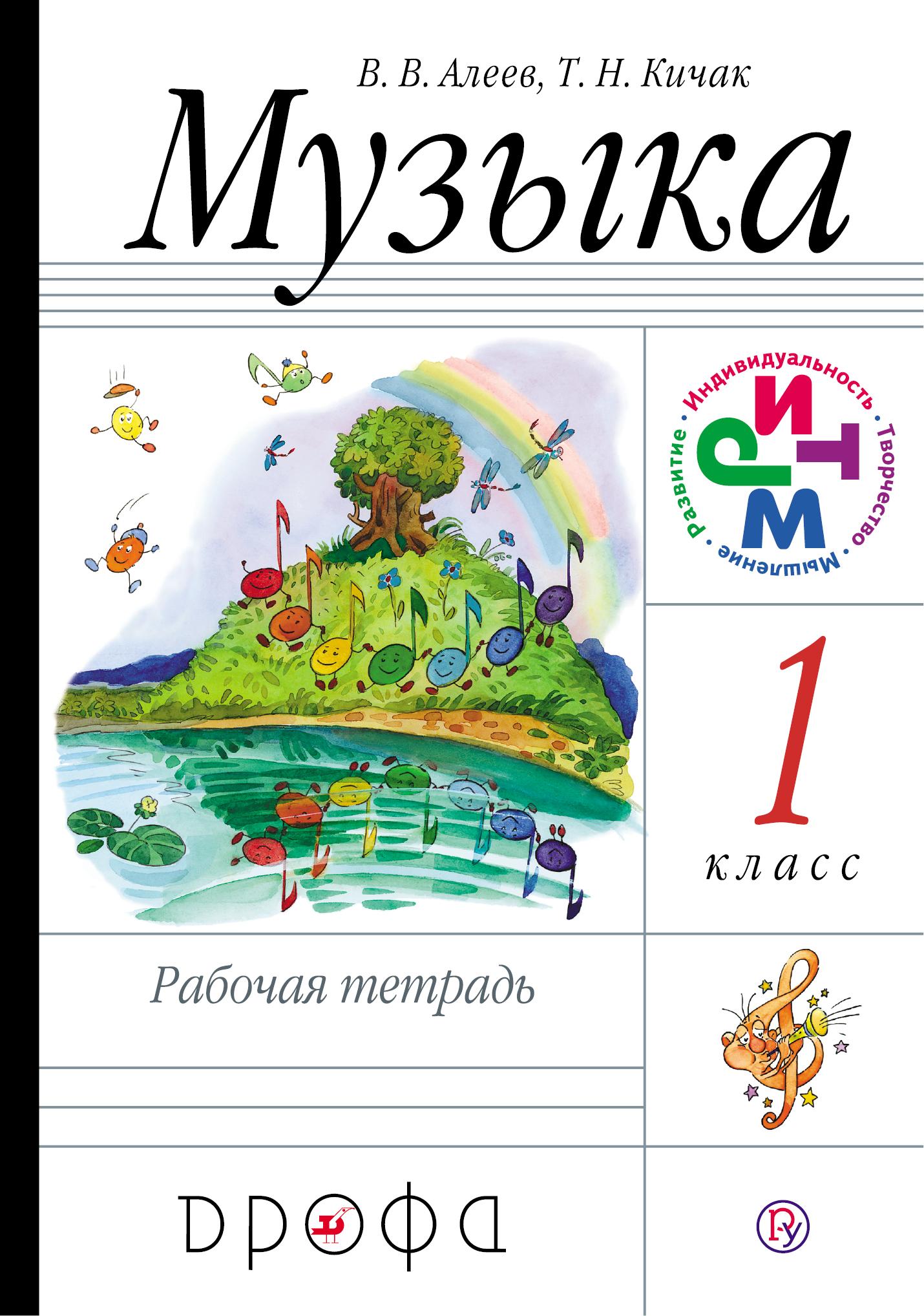 Алеев В.В., Кичак Т.Н. Музыка. 1 класс. Рабочая тетрадь. музыка 6 класс рабочая тетрадь фгос