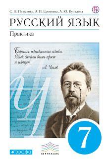 Русский язык. Практика. 7 класс. Учебник