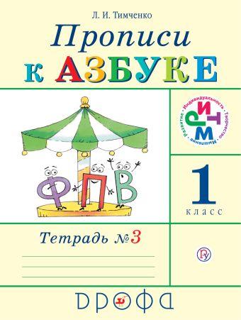 Прописи к Азбуке. 1 класс. Часть 3 Тимченко Л.И.