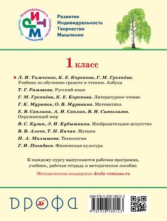 Прописи к Азбуке. 1 класс. Часть 4 Тимченко Л.И.