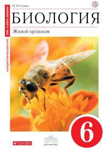 Биология. 6 класс. Живой организм. Учебник