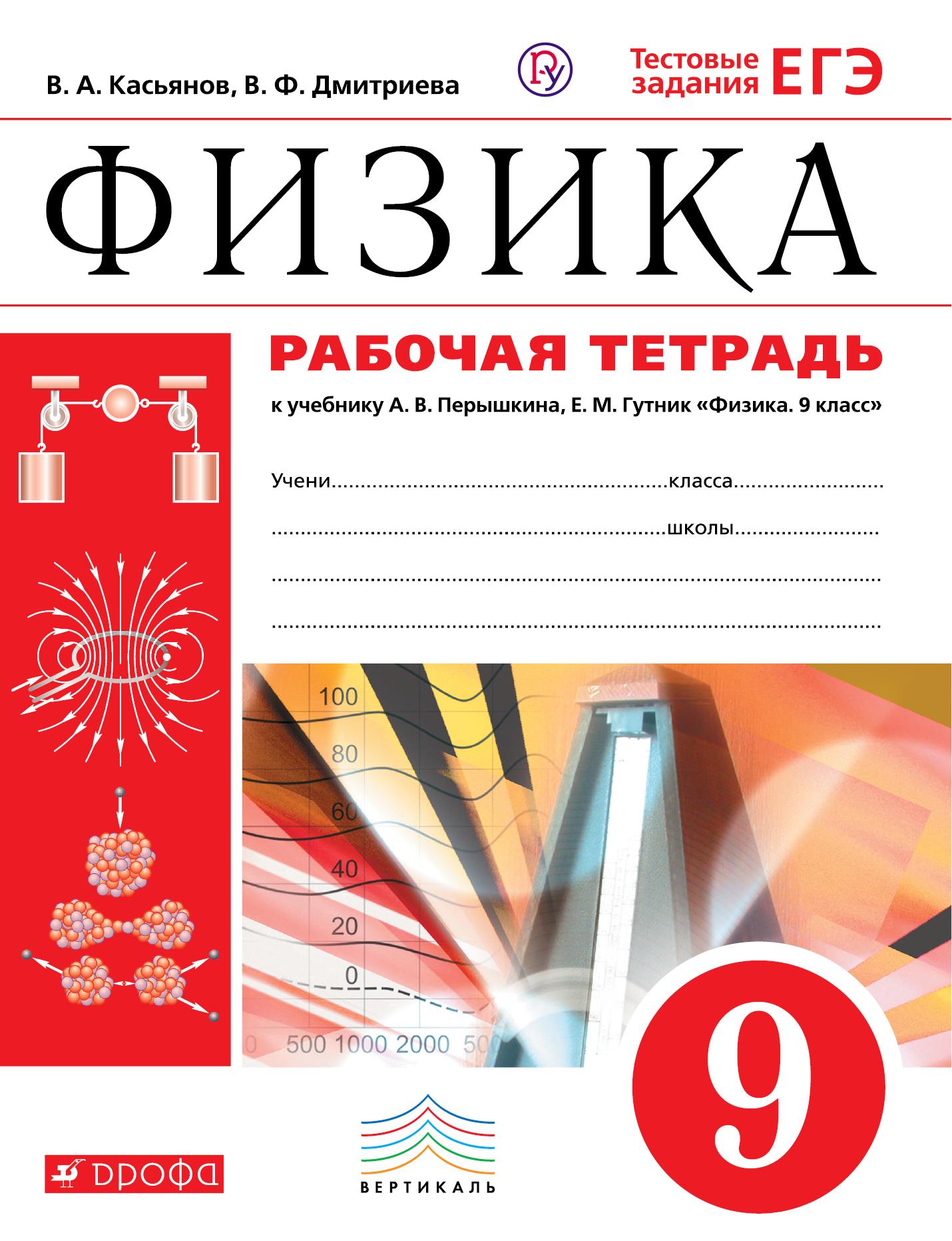Касьянов В.А., Дмитриева В.Ф. Физика. 9 класс. Рабочая тетрадь. физика 9 класс