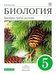 Биология. 5 класс. Бактерии, грибы, растения. Учебник