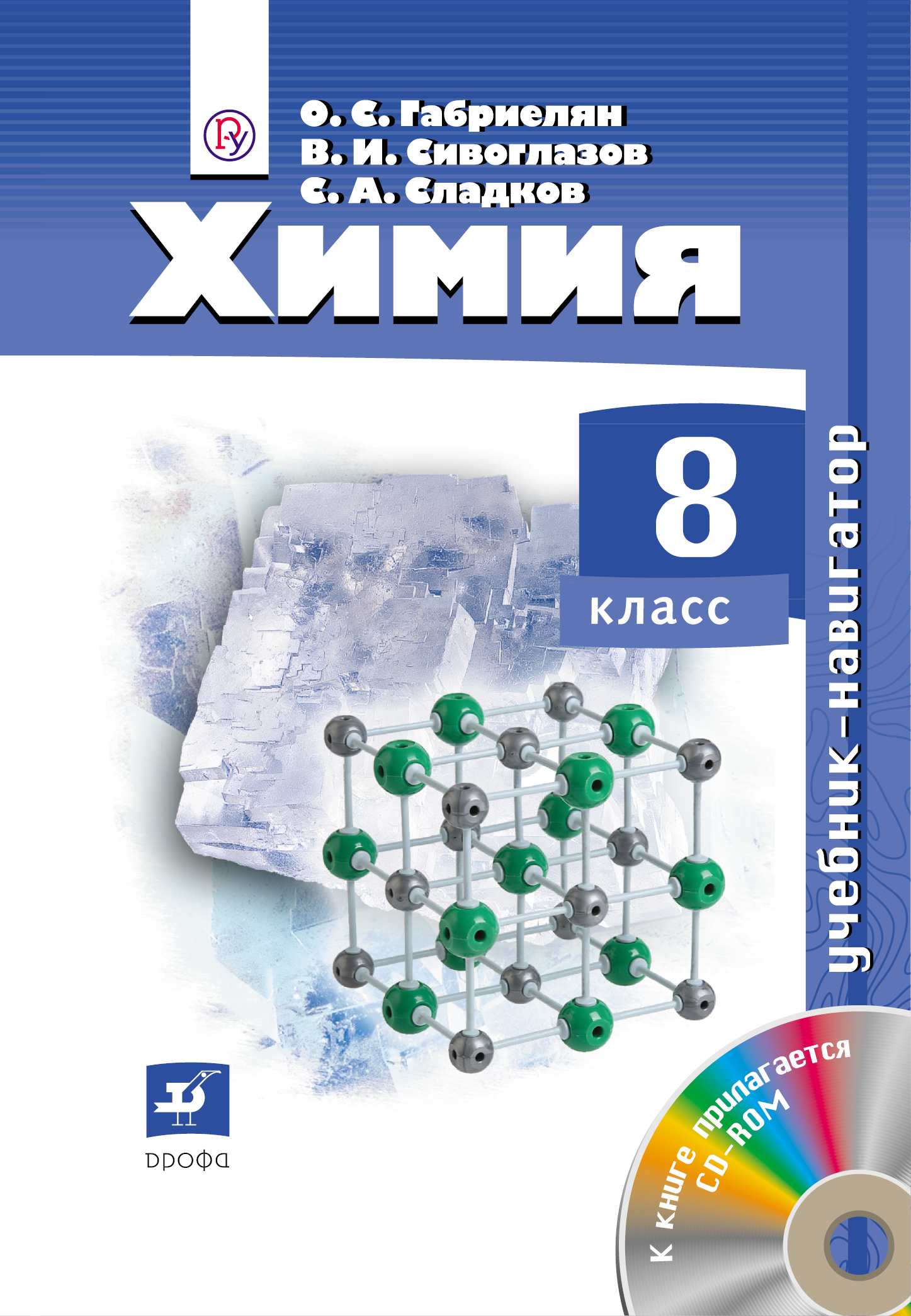 Габриелян О.С. и др. Навигатор. Химия. 8 класс. Учебник + CD от book24.ru