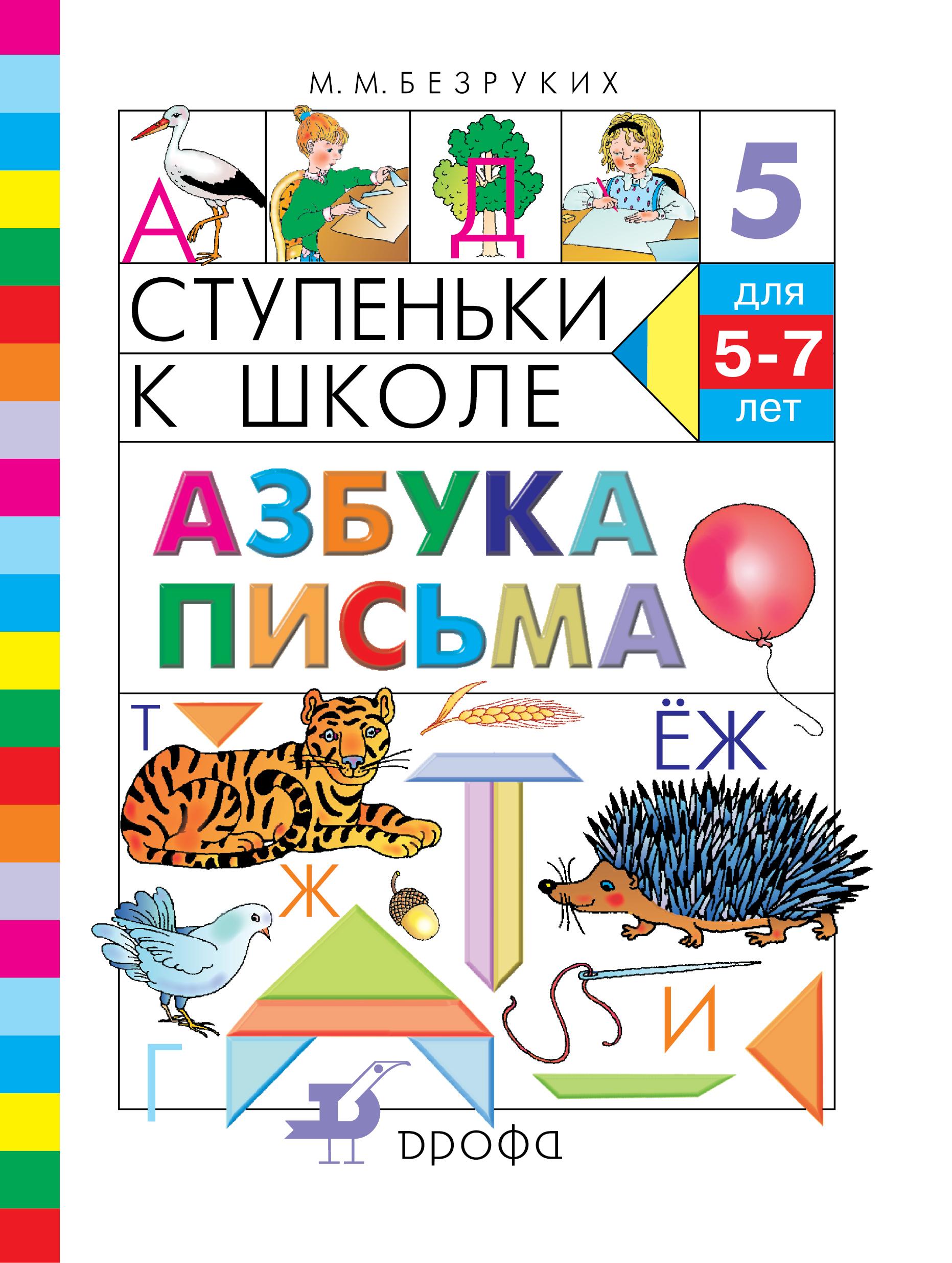 Безруких М.М. Азбука письма. 5–7 лет. Учебное пособие