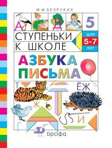 Азбука письма. 5–7 лет. Учебное пособие