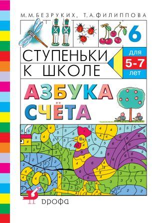 Безруких М.М., Филиппова Т.А. - Азбука счета. 5–7 лет. Учебное пособие обложка книги