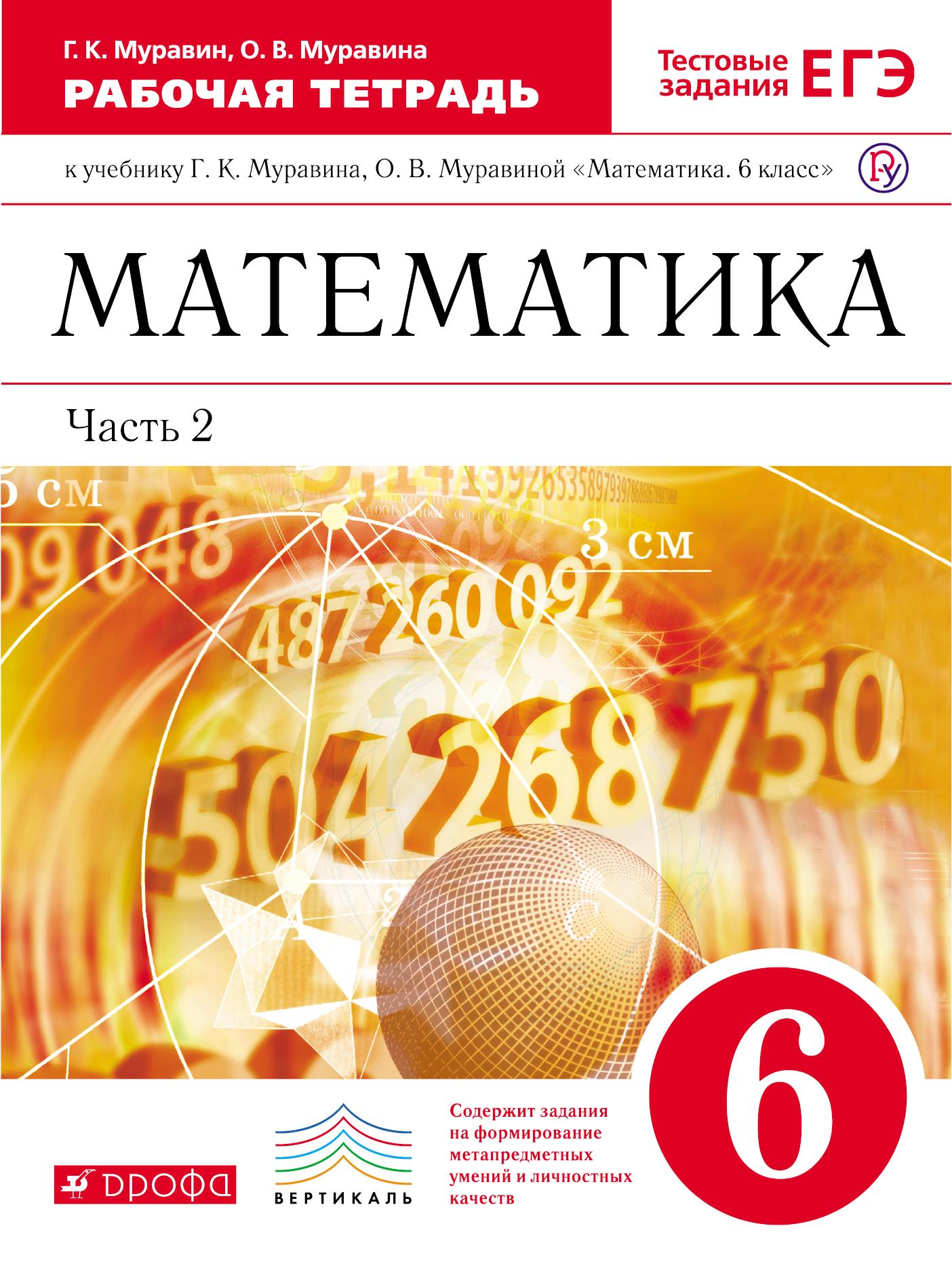 Муравин Г.К., Муравина О.В. Математика. 6 класс. Рабочая тетрадь (с тестовыми заданиями ЕГЭ). Часть 2 математика 6 класс рабочая тетрадь