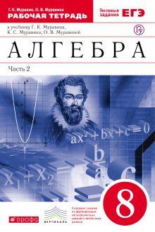 Алгебра. 8 класс. Рабочая тетрадь. В двух частях. Часть 2 (С тестовыми заданиями ЕГЭ). ВЕРТИКАЛЬ