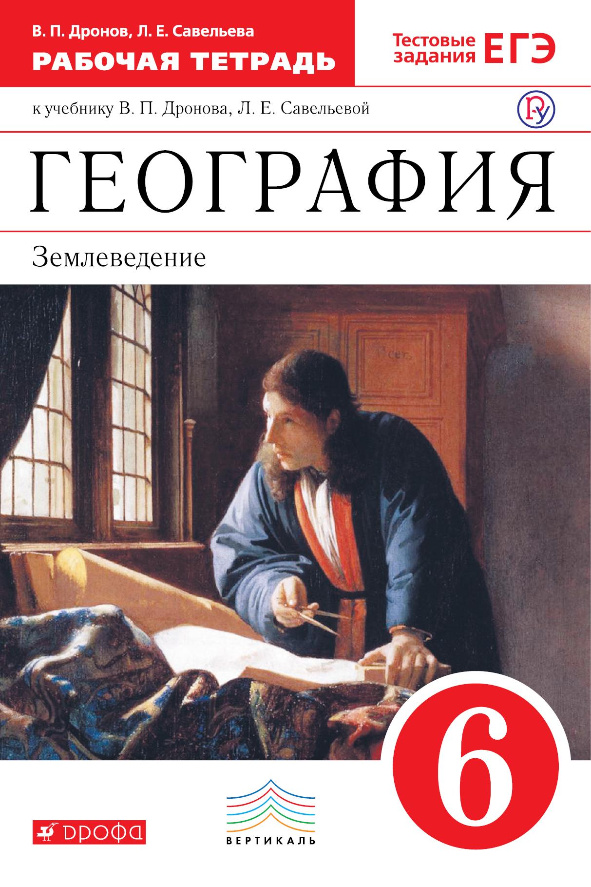 Дронов В.П., Савельева Л.Е. География. 6 класс. Рабочая тетрадь (с тестовыми заданиями ЕГЭ)