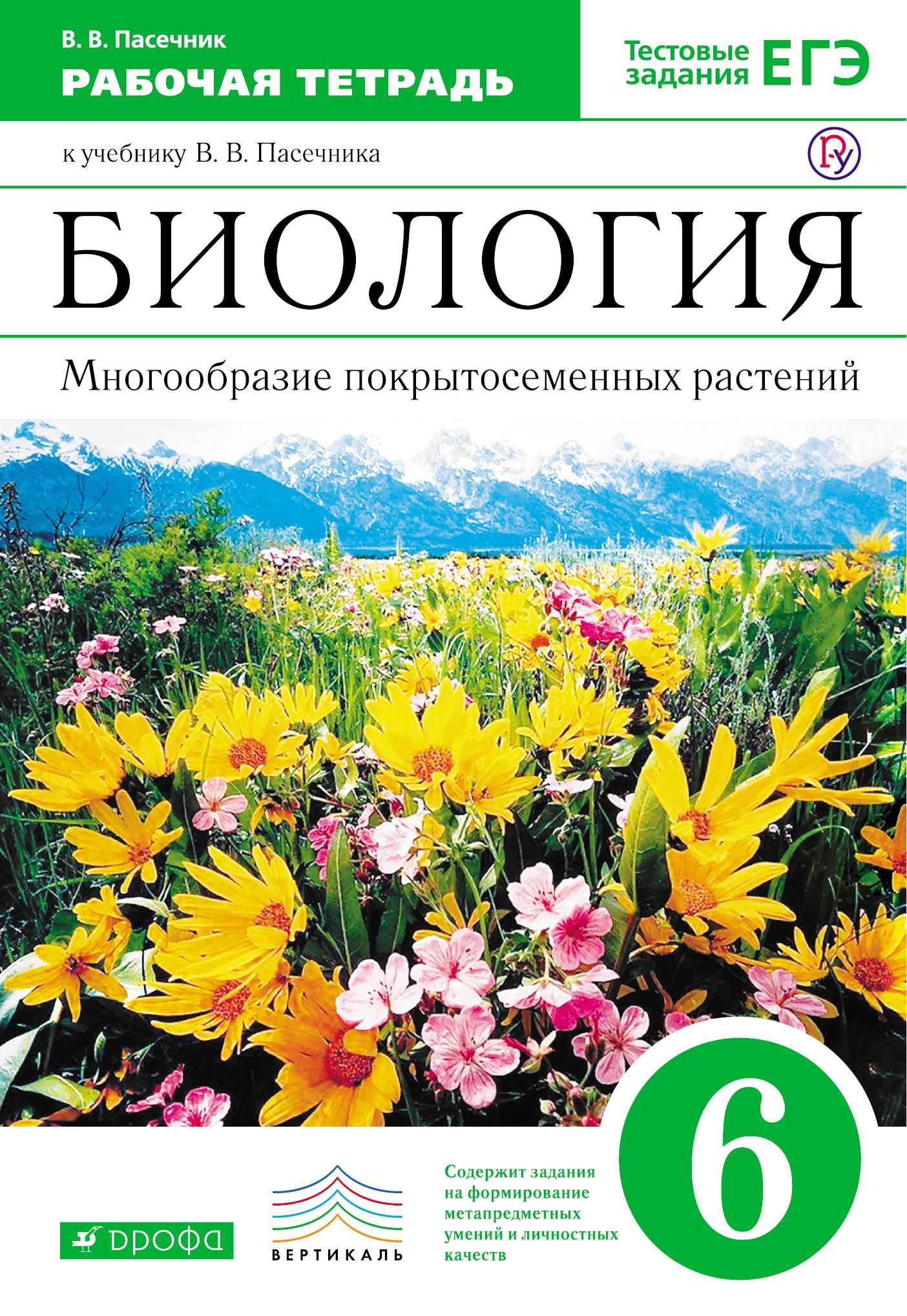 Биология. 6 класс. Многообразие покрытосеменных растений. Рабочая тетрадь