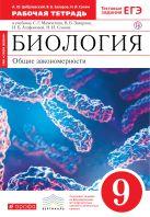 Биология. 9 класс. Общие закономерности. Рабочая тетрадь