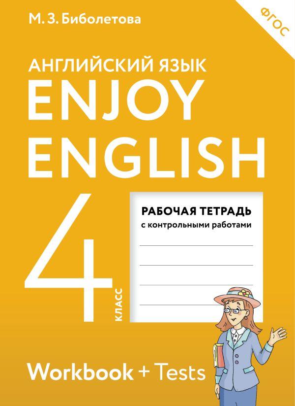 Бесплатное гдз по английскому языку enjoy english м.з.биболетова