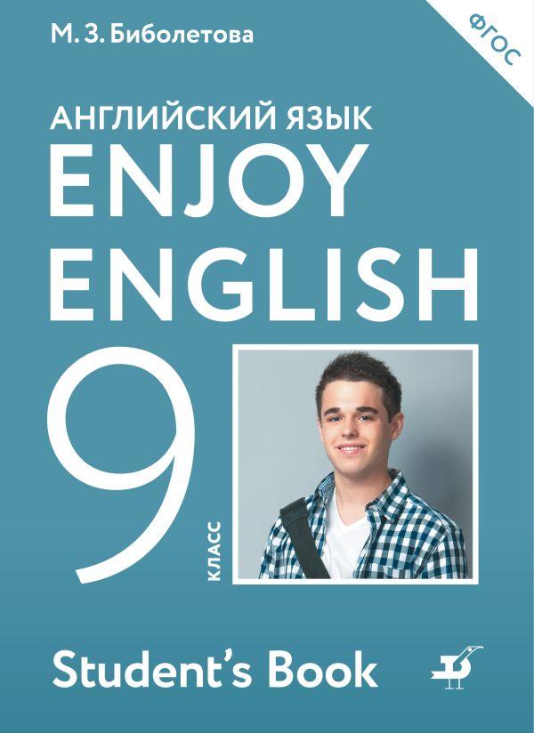 Enjoy English/Английский с удовольствием. 9 класс. Учебник Биболетова М.З., Бабушис Е.Е., Кларк О.И., Морозова А.Н., Соловьева И.Ю.
