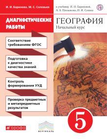 География. 5 класс. Диагностические работы