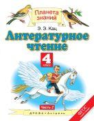 Литературное чтение. 4 класс. Учебник. В 3-х частях. Часть 2