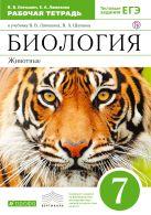 Латюшин В.В., Ламехова Е.А. - Биология. 7 класс. Животные. Рабочая тетрадь' обложка книги