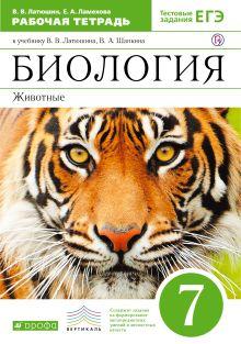 Биология. 7 класс. Животные. Рабочая тетрадь