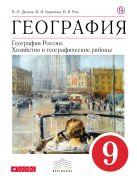 Дронов В.П., Баринова И.И., Ром В.Я. - География. 9 класс. Учебник' обложка книги