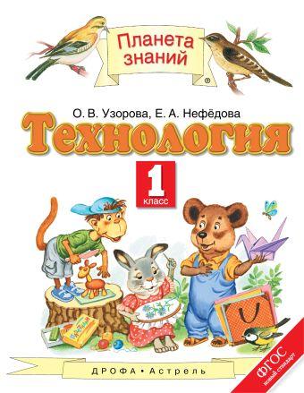 Технология. 1 класс. Учебник Узорова О.В., Нефедова Е.А.