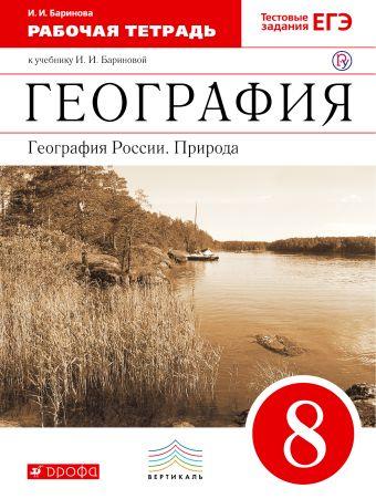 География России. Природа. 8 класс. Рабочая тетрадь Баринова И.И.