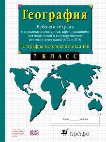 География материков. 7 класс. Рабочая тетрадь с контурными картами и заданиями для подготовки к ГИА и ЕГЭ