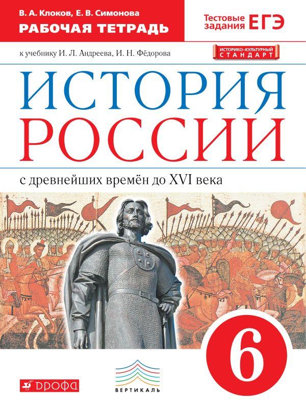 Тпо по истории россии 7 класс