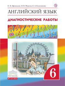 Английский язык. 6 класс. Диагностические работы. Рабочая тетрадь