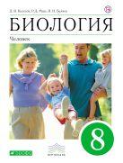 Колесов Д.В., Маш Р.Д., Беляев И.Н. - Биология. 8 класс. Человек.Учебник.' обложка книги