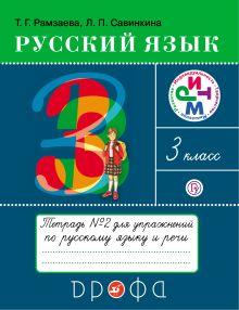 Русский язык. 3 класс. Тетрадь для упражнений по русскому языку и речи. В 2-х частях. Часть 2.