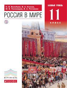 Россия в мире. 11 класс.Учебник