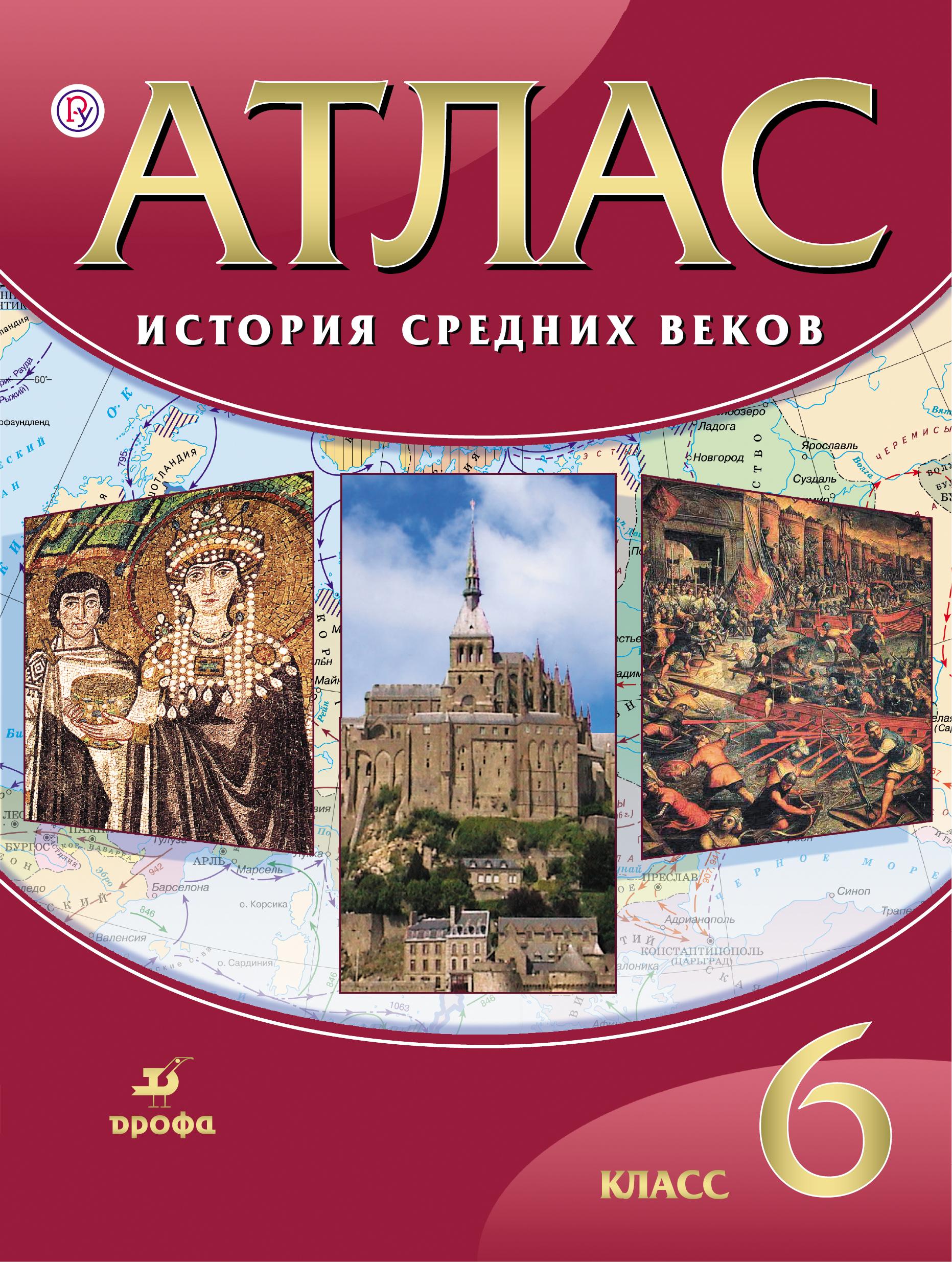 История Средних веков. 6 класс. Атлас контурные карты история средних веков 6 класс