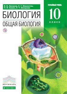 Общая биология. 10 класс. Учебник (углубленный уровень). ВЕРТИКАЛЬ