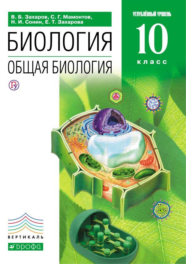 Читать учебник биологии захарова 10 класс